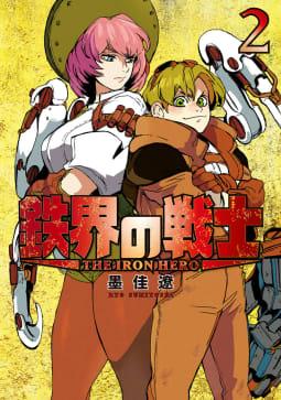 鉄界の戦士(2)【電子限定特典付き】
