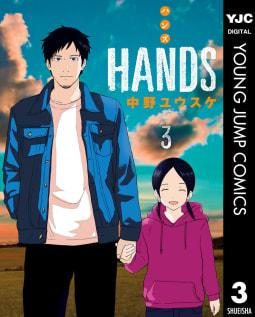 HANDS(3)