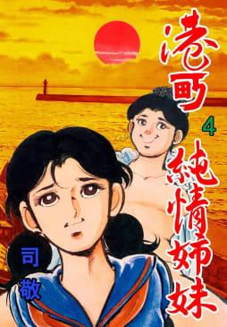 港町純情姉妹(4)