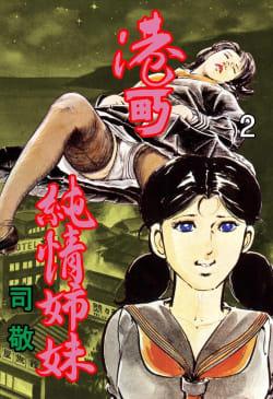 港町純情姉妹(2)