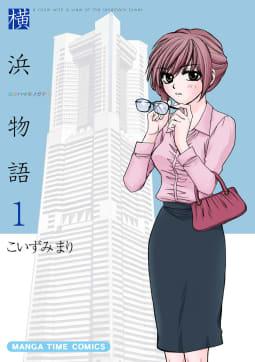 横浜物語(1)