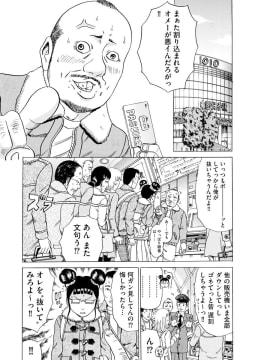 【連載版】切り捨て御免さぁやちゃん!! 第2話 後