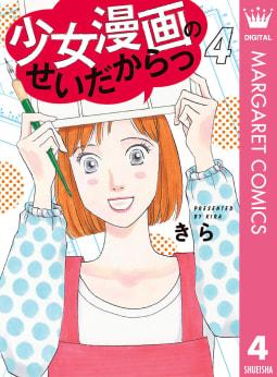 少女漫画のせいだからっ(4)