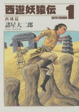西遊妖猿伝 西域篇