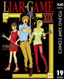 LIAR GAME(19)