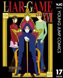 LIAR GAME(17)