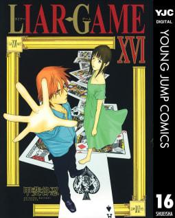 LIAR GAME(16)