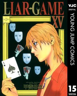 LIAR GAME(15)