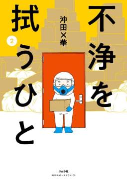 不浄を拭うひと(2)