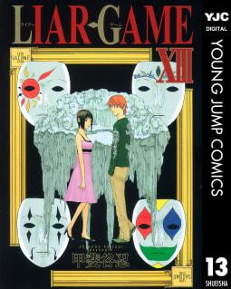 LIAR GAME(13)