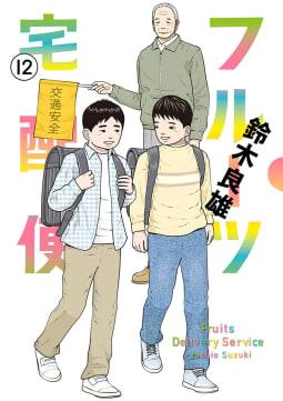 フルーツ宅配便~私がデリヘル嬢である理由~(12)