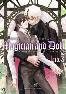 艶めく闇と溺れる光―魔術師と人形―(3)