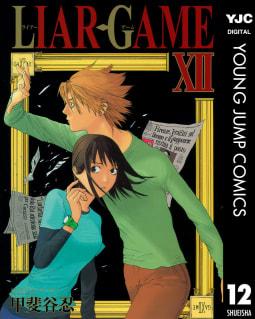 LIAR GAME(12)
