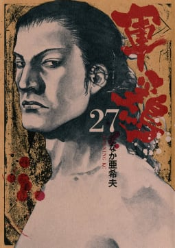 軍鶏(27)