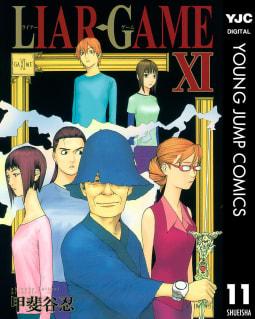 LIAR GAME(11)
