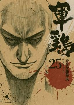 軍鶏(25)