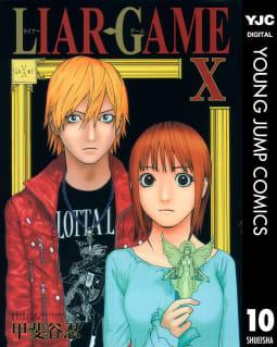 LIAR GAME(10)