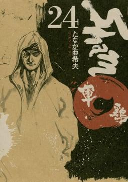 軍鶏(24)