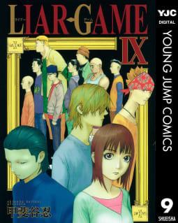 LIAR GAME(9)