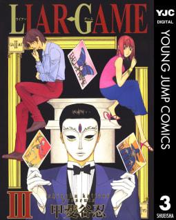 LIAR GAME(3)