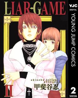 LIAR GAME(2)