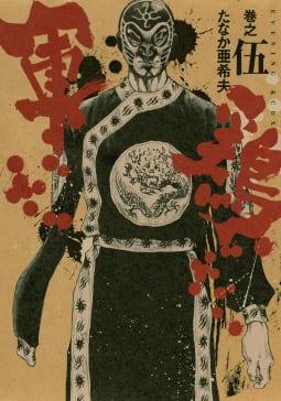 極厚版『軍鶏』(13~15巻相当)(5)