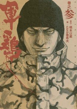 極厚版『軍鶏』(7~9巻相当)(3)