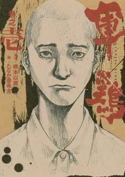 極厚版『軍鶏』(1~3巻相当)(1)
