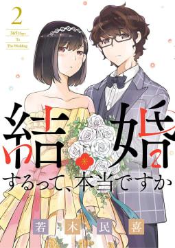 結婚するって、本当ですか(2)