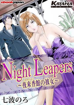 Night Leapers~夜来香館の彼女~