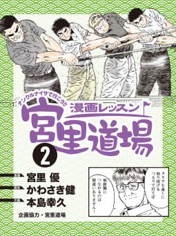 漫画レッスン宮里道場(2)