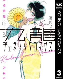 九龍ジェネリックロマンス(3)
