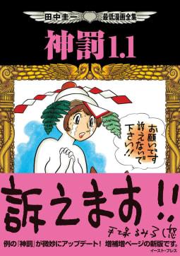 田中圭一最低漫画全集 神罰1.1