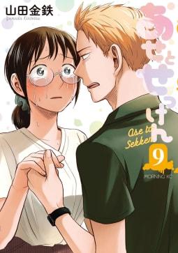 あせとせっけん(9)
