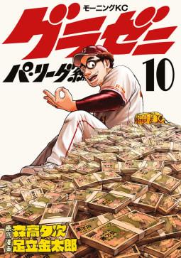 グラゼニ~パ・リーグ編~(10)