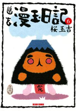 幽玄漫玉日記 6