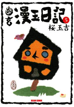 幽玄漫玉日記 5