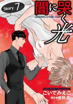 闇に哭く光 Undercover Cop【単話】(7)