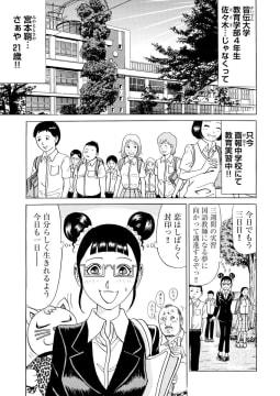 【連載版】切り捨て御免さぁやちゃん!! 第7話 三方斬