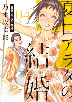 夏目アラタの結婚(4)
