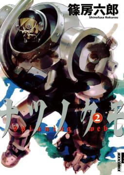 ナツノクモ(2)