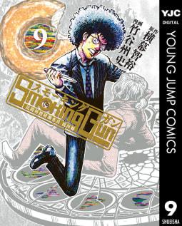 Smoking Gun 民間科捜研調査員 流田縁(9)