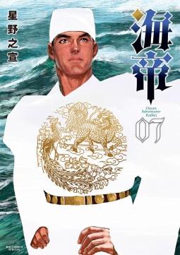 海帝(7)