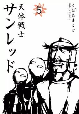 天体戦士サンレッド(5)