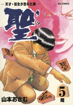 聖(さとし)-天才・羽生が恐れた男-(5)