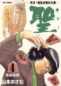 聖(さとし)-天才・羽生が恐れた男-(4)