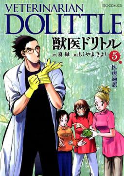 獣医ドリトル(5)