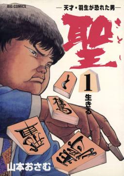 聖(さとし)-天才・羽生が恐れた男-(1)