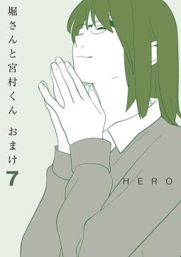 堀さんと宮村くん おまけ(7)