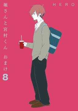 堀さんと宮村くん おまけ(8)